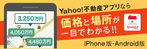 比べて探そう! Yahoo!不動産アプリ