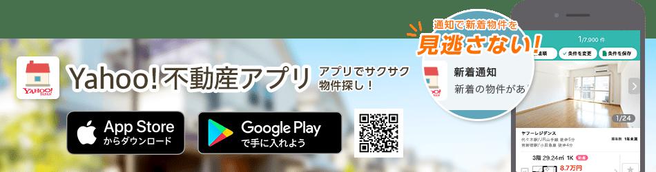 Yahoo!不動産アプリをダウンロード