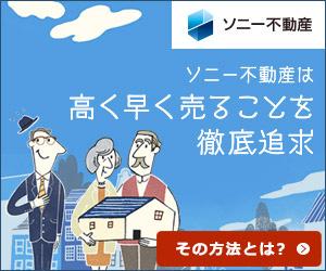 住まいを高く売る「売却戦略」売却専門のプロに相談