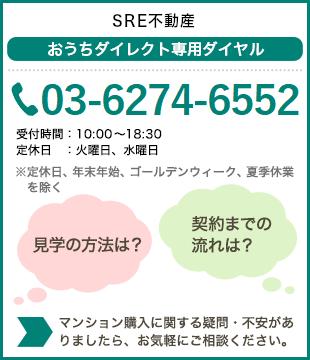 SRE不動産おうちダイレクト専用ダイヤル 0120-611-919