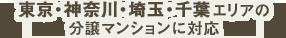 東京・神奈川・埼玉・千葉エリアの分譲マンションに対応