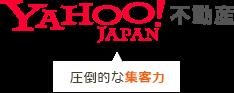 大手不動産ポータル「Yahoo!不動産」に掲載されます