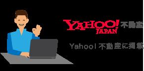 Yahoo!不動産に掲載