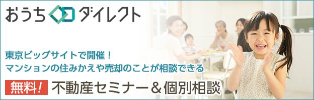 無料! 住宅購入と売却のセミナー&相談カウンター 住スタイルTOKYO2016