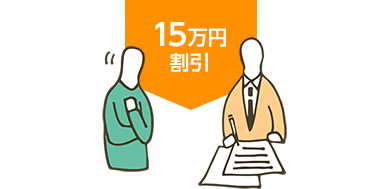 15万円割引