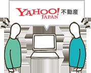 広告費をかけず、Yahoo!不動産に掲載して買い手が見つかるから。