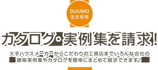 SUUMO注文住宅 カタログ・実例集を請求!大手ハウスメーカーからこだわりの工務店までいろんな会社の建築実例集やカタログを簡単にまとめて請求できます!
