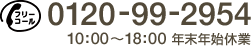 フリーコール 0120-99-2954 10:00~18:00 年末年始休業