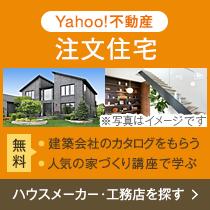 Yahoo!不動産 注文住宅