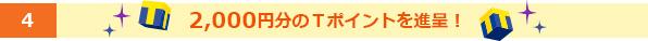 4.2,000円分のTポイントを進呈!