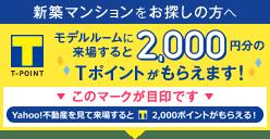新築マンションをお探しの方へ モデルルームに来場すると2,000円分のTポイントがもらえます!
