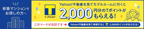 新築マンションをお探しの方へ Yahoo!不動産を見てモデルルームに行くと2,000円分のTポイントがもらえる!