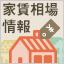 住みたい街の家賃相場はいくら?<br>間取りや駅徒歩など、条件から調べることができます!