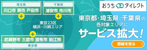 東京都・埼玉県・千葉県の各対象エリアにサービス拡大!