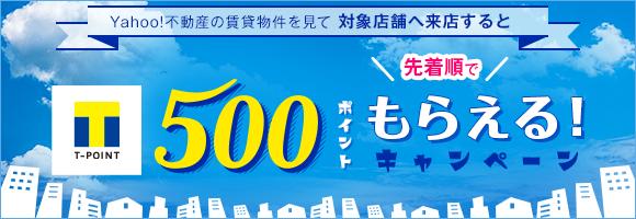 来店すると500円分のTポイントがもらえる!キャンペーン実施中
