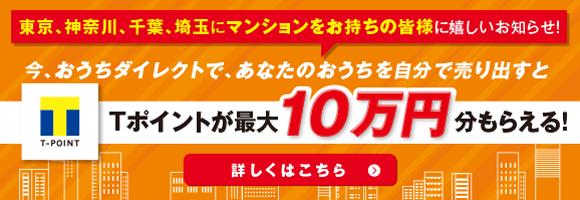 おうちダイレクトでおうちを売り出して、最大10万円分のTポイントプレゼントキャンペーン