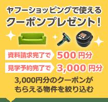 ヤフーショッピングで使えるクーポンプレゼント!資料請求完了で500円分、見学予約完了で3,000円分。3,000円分のクーポンがもらえる物件を絞り込む