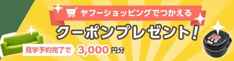 ヤフーショッピングでつかえるクーポンプレゼント!見学予約完了で3,000円分