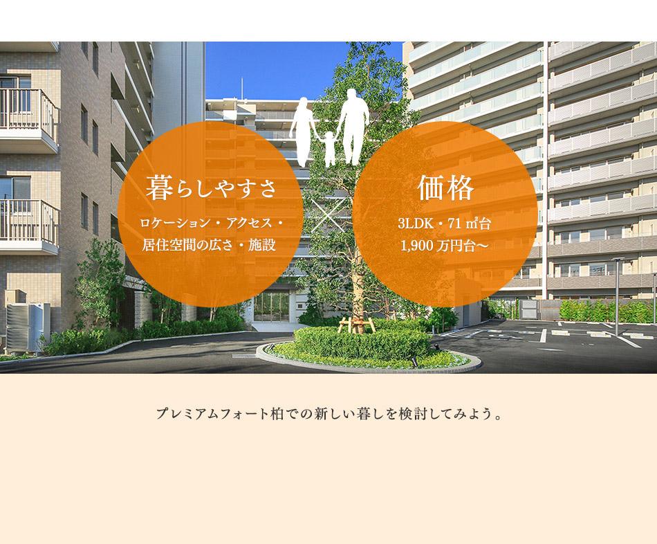 暮らしやすさ|ロケーション・アクセス・居住空間の広さ・施設 ? 価格|3LDK・71m&sup2台・1,900万円台~ プレミアムフォート柏での新しい暮しを検討してみよう。し