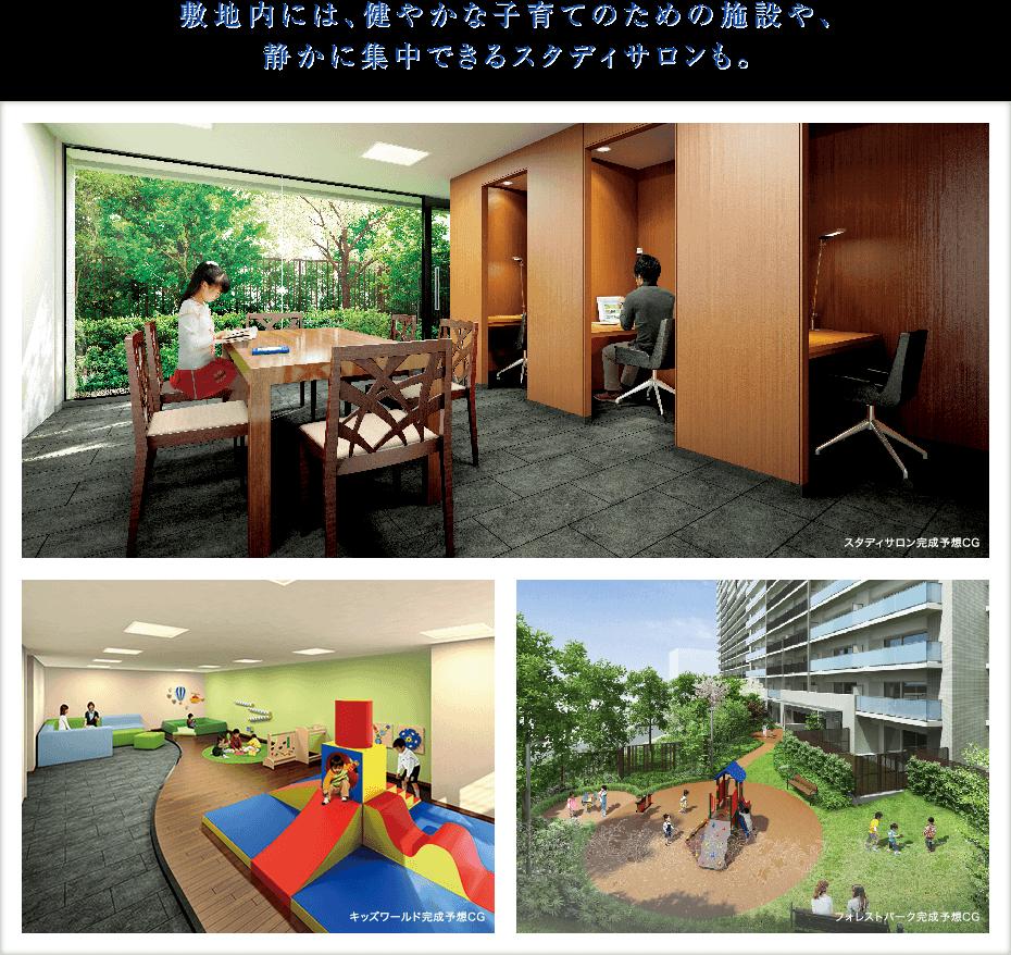 敷地内には、健やかな子育てのため施設や、静かに集中できるスタディサロンも。