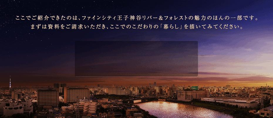ここでご紹介できたのは、ファインシティ王子神谷リバー&フォレストの魅力のほんの一部です。まずは資料をご請求いただき、ここでのこだわりの「暮らし」を描いてみてください。