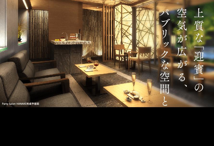 上質な「迎賓」の空気が広がる パブリックな空間と暮らす Party Salon HANARE完成予想図