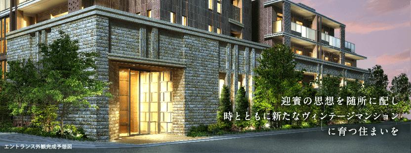 迎賓の思想を随所に配し時とともに新たなヴィンテージマンションに育つ住まいを エントランス外観完成予想図