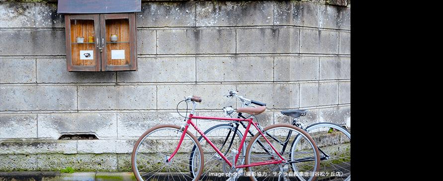 自転車で広げる、生活圏と文化圏
