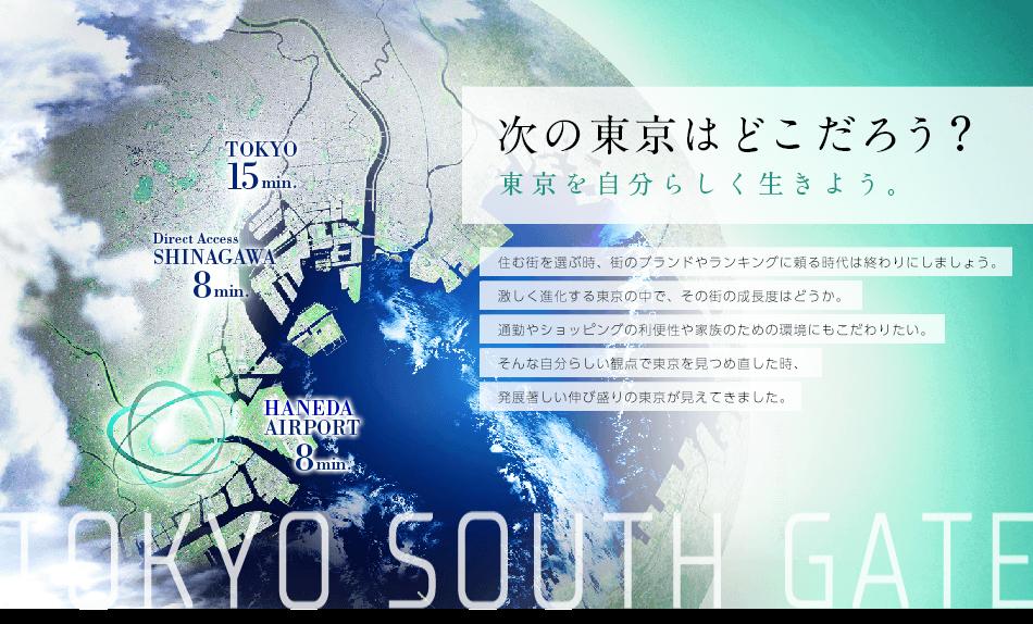 次の東京はどこだろう?東京を自分らしく生きよう。 住む街を選ぶ時、街のブランドやランキングに頼る時代は終わりにしましょう。激しく進化する東京の中で、その街の成長度はどうか。通勤やショッピングの利便性や家族のための環境にもこだわりたい。そんな自分らしい観点で東京を見つめ直した時、発展著しい伸び盛りの東京が見えてきました。
