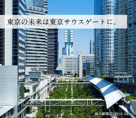 東京の未来は東京サウスゲートに。