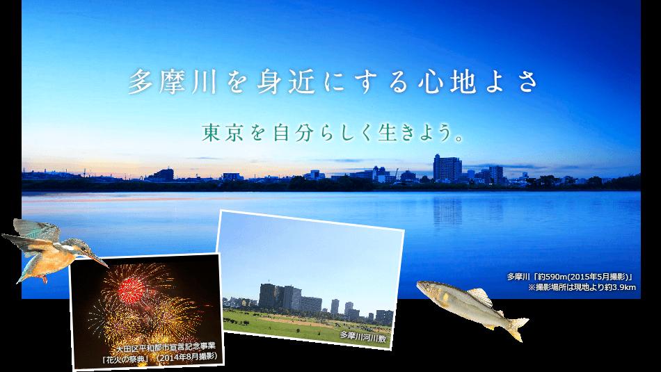 多摩川を身近にする心地よさ東京を自分らしく生きよう。