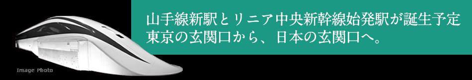 山手線新駅とリニア中央新幹線始発駅が誕生予定 東京の玄関口から、日本の玄関口へ。