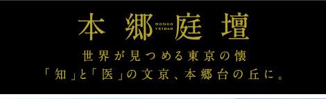 本郷庭壇 世界が見つめる東京の懐