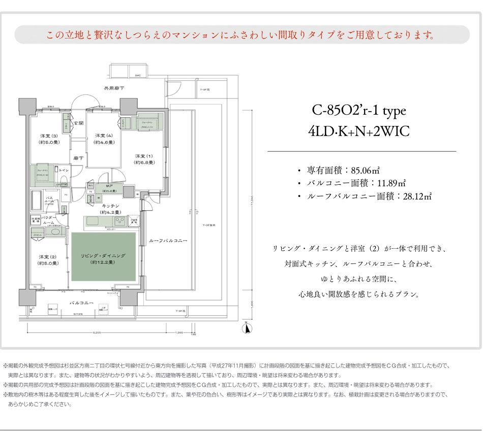 この立地と贅沢なしつらえのマンションにふさわしい間取りタイプをご用意しております。