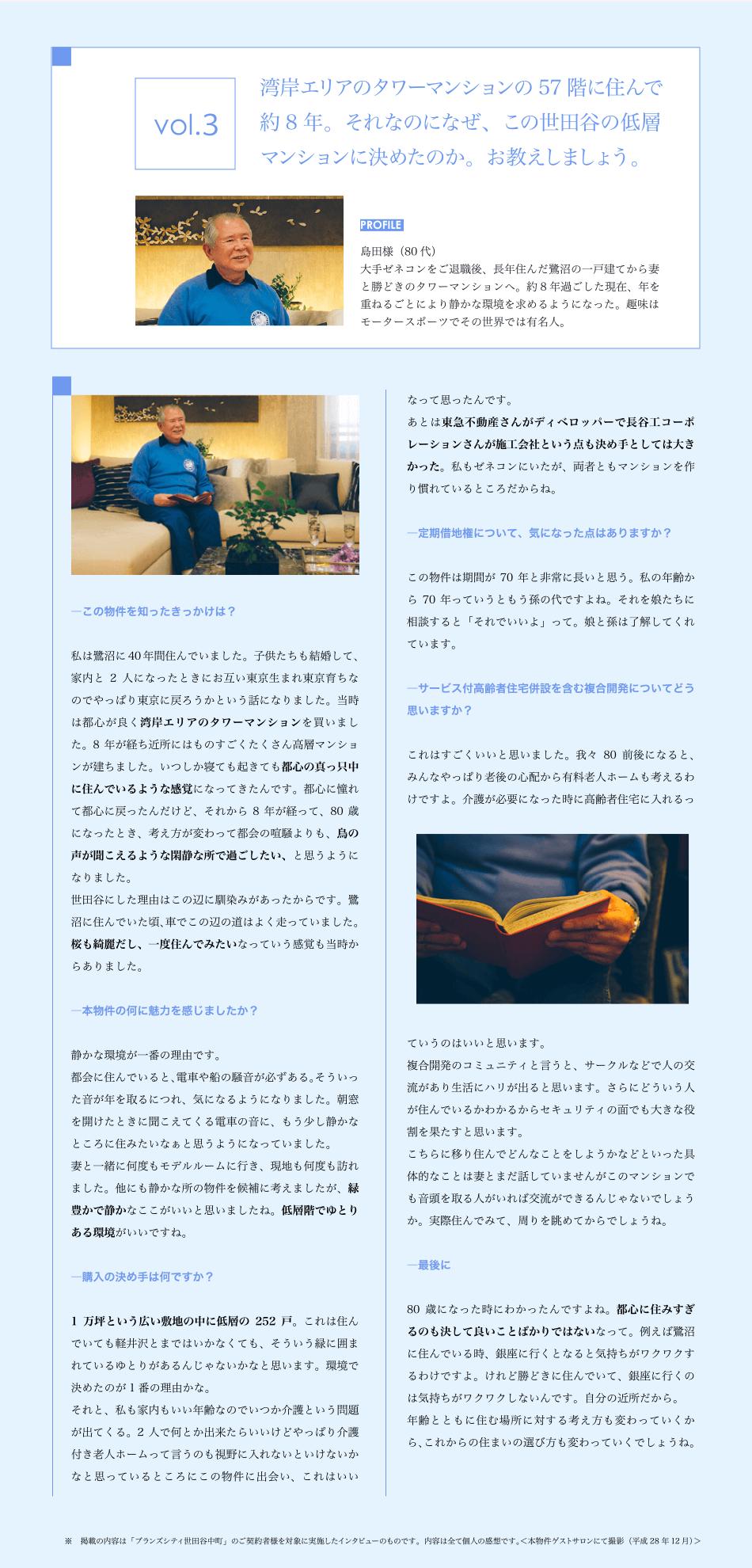 Vol.3 島田様