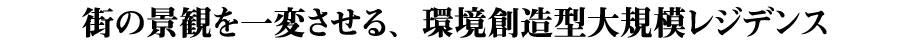 シティテラス横濱長津田