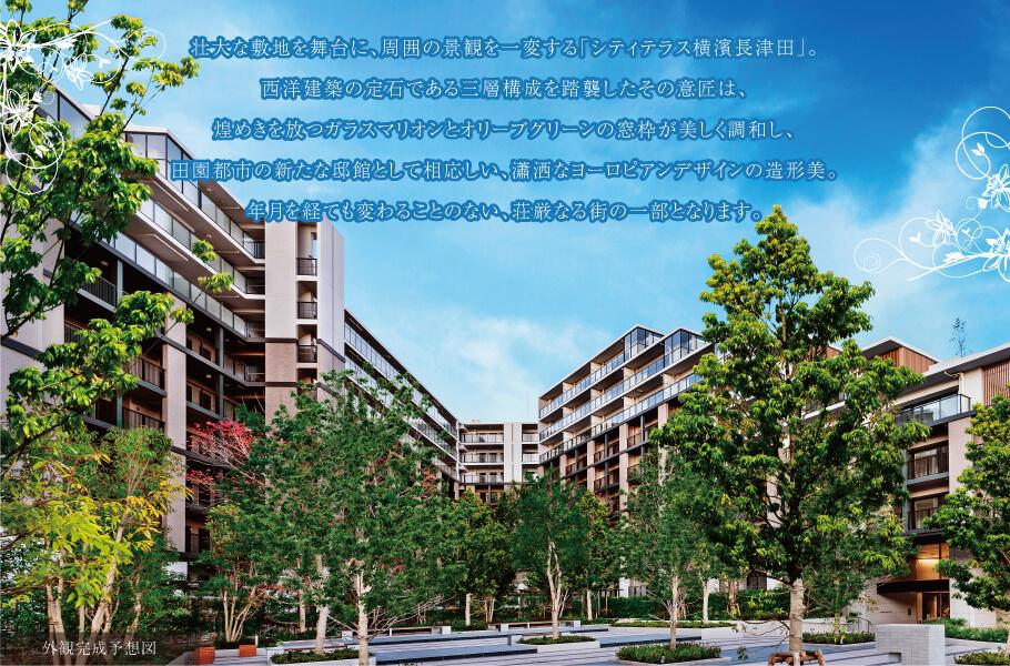 住友不動産のマンション シティテラス横濱長津田