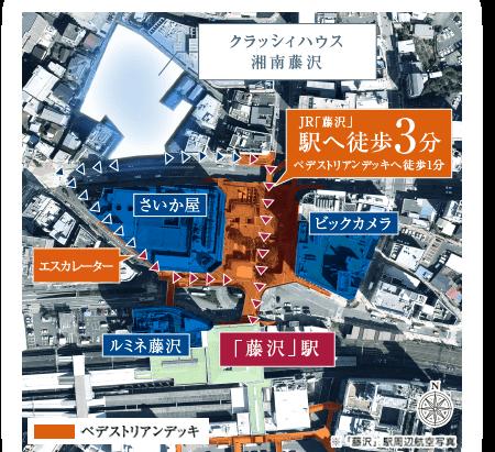 藤沢駅へ徒歩3分 ペデストリアンデッキへ徒歩1分
