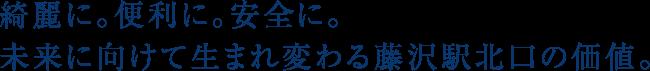 綺麗に。便利に。安全に。未来に向けて生まれ変わる藤沢駅北口の価値。