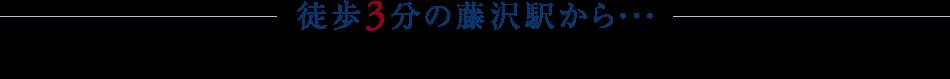 徒歩3分の藤沢駅から・・・都心や空港へダイレクトに広がる、アクセス環境。