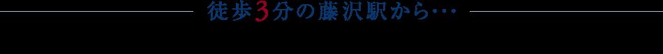 徒歩3分の藤沢駅から・・・鎌倉や箱根、江の島や茅ヶ崎エリアへのアクセスも良好。