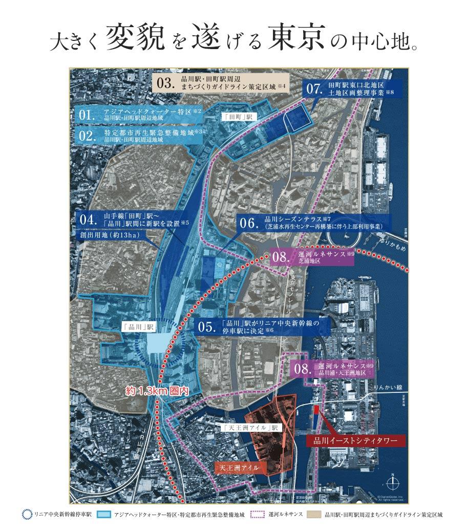 大きく変貌を遂げる東京の中心地。