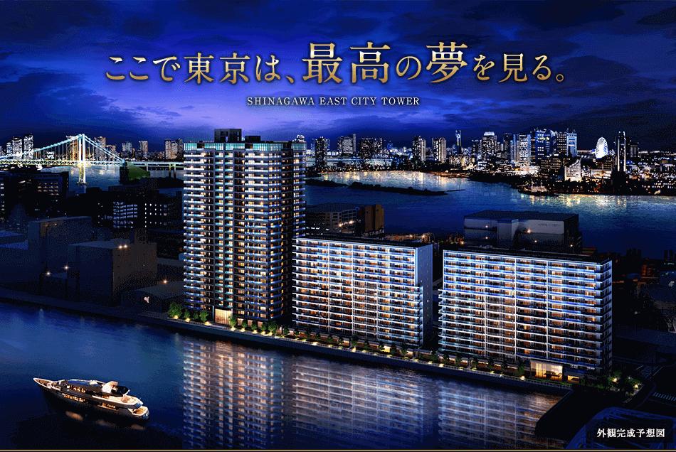 ここで東京は、最高の夢を見る。