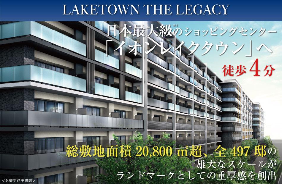 総敷地面積20,800㎡超、全497邸の雄大なスケールがランドマークとしての重厚感を創出