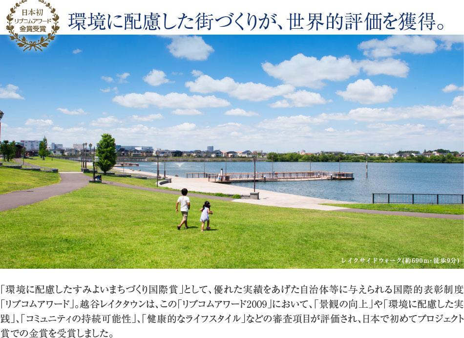 環境に配慮した街づくりが、世界的評価を獲得。