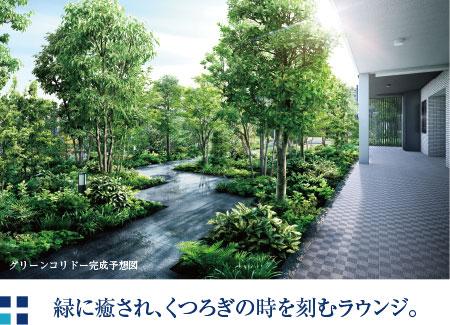 季節感豊かなグリーンコリドー。