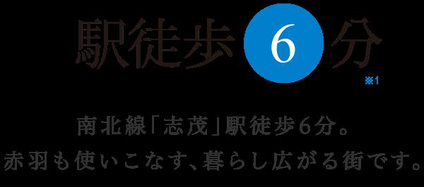 駅徒歩6分※1 赤羽生活圏