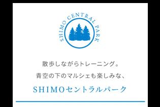 SHIMOセントラルパーク