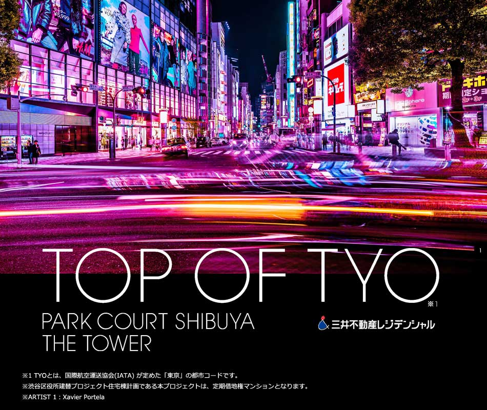 TOP OF TYO PARK COURT SHIBUYA THE TOWER 三井不動産レジデンシャル