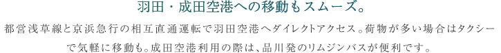 羽田・成田空港への移動もスムーズ。